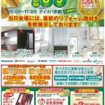 2013年6月8日(土)9日(日)ウィズガスリフォームサークルフェア開催inディリパ京都
