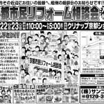 6月22日・23日リフォーム相談会inクリナップ京都ショールーム