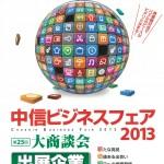 中信ビジネスフェア2013に出展します☆