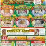 秋のリフォーム大作戦2013開催決定!!