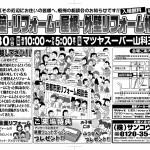 新築・リフォーム・屋根・外壁リフォーム相談会 ☆★開催決定★☆2014.3.30