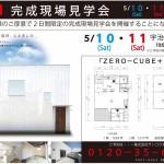 新築工事現場見学会★ZERO-CUBE+BOX