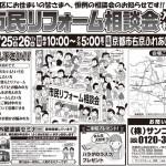 市民リフォーム相談会開催!! in 京都市右京ふれあい文化会館