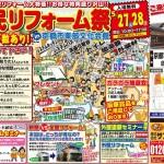 ☆5/27(土)~28(日) 市民リフォーム祭開催☆