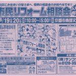 リフォーム相談会8月19日・20日@京都市山科区東部文化会館