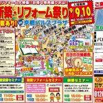 9月9日10日『新築・リフォーム祭』開催★パルスプラザ
