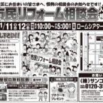 リフォーム相談会11月11日・12日@ロームシアター京都