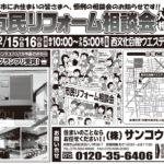 新春☆市民リフォーム相談会1月5日・6日@東部文化会館