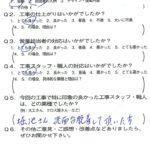 京都市北区K様よりアンケートのご回答いただきました!