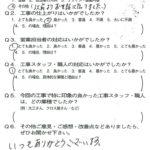 京都市中京区M様よりアンケートのご回答いただきました!