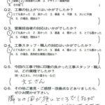 京都市山科区H様よりアンケートのご回答いただきました!