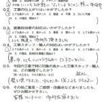 京都府宇治市M様よりアンケートのご回答いただきました!