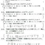 京都市山科区T様よりアンケートのご回答いただきました!