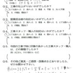 京都市右京区F様よりアンケートのご回答いただきました!