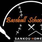 12月21日(土)こども野球教室を開催します☆彡