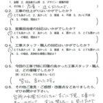 京都市山科区S様よりアンケートのご回答いただきました!