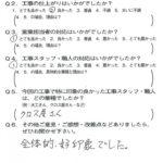 京都市左京区N様邸よりアンケートのご回答いただきました!