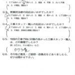 滋賀県草津市Y様よりアンケートのご回答いただきました!