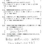 京都市左京区K様邸よりアンケートのご回答いただきました!