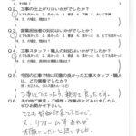 滋賀県大津市K様よりアンケートのご返信いただきました!