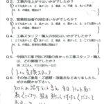 京都市南区Y様よりアンケートのご返信いただきました!