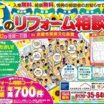 夏のリフォーム相談会7月11日・12日@京都市東部文化会館