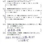 京都市山科区A様よりアンケートのご回答いただきました!