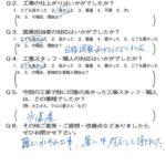 京都市伏見区K様よりアンケートのご回答いただきました!