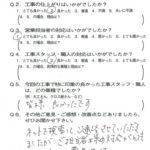 京都市右京区T様よりアンケートのご回答いただきました!