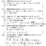 京都市山科区F様よりアンケートのご回答いただきました!