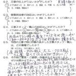 京都市伏見区F様よりアンケートのご返信いただきました!