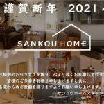 2021年新春★初売りセール開催!!