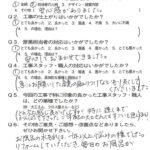 京都市上京区H様よりアンケートのご返信いただきました!