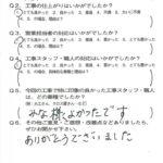 京都市山科区T様よりアンケートのご返信いただきました!