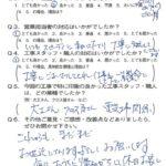 京都市山科区K様よりアンケートのご返信いただきました!