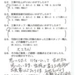 京都市伏見区K様よりアンケートのご返信いただきました。