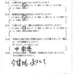 京都市山科区F様よりアンケートのご返信いただきました。