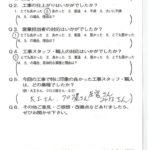 滋賀県大津市I様よりアンケートのご返信いただきました。