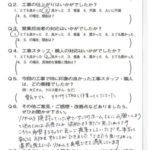 京都市伏見区I様よりアンケートのご返信いただきました。