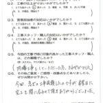 京都市伏見区N様よりアンケートのご返信いただきました。