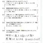 京都府城陽市K様よりアンケートのご返信いただきました!