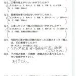 京都市山科区I様よりアンケートのご返信いただきました。