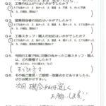 京都市山科区I様よりアンケートのご返信いただきました!