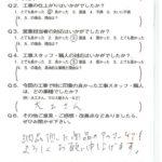 京都市北区K様よりアンケートのご返信いただきました!