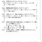 京都市山科区S様よりアンケートのご返信いただきました!