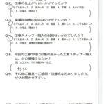 京都市上京区N様よりアンケートのご返信いただきました!